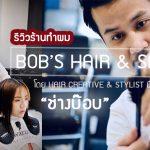ร้านทำผมย่านรามคำแหง Bob's Hair & Salon โดยช่างบ๊อบ ช่างตัดผมฝีมือดีที่เราอยากแนะนำ