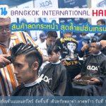 พาชมงาน Bangkok International Hair Show 2020 มีอะไรน่าสนใจบ้าง?