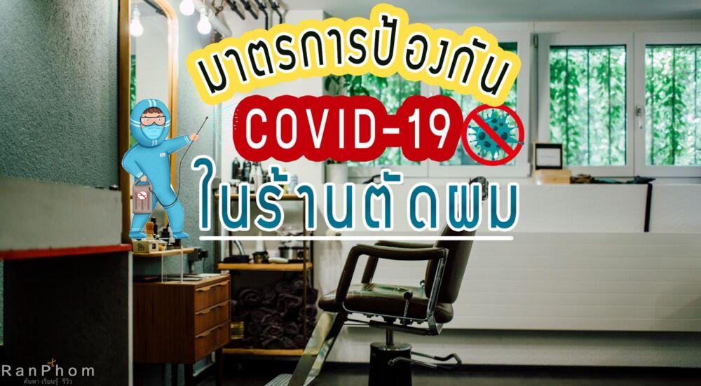 มาตรการป้องกันเชื้อไวรัส โควิด-19 (COVID-19) สำหรับร้านตัดผม ร้านทำผม