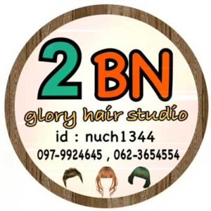 2BN glory hair studio